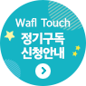 TOUCH 정기구독